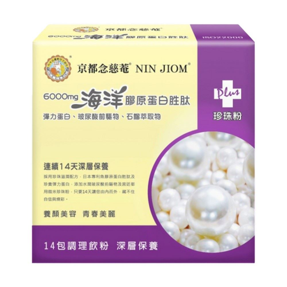 Nin Jiom Collagen Powder Plus Pearl Powder
