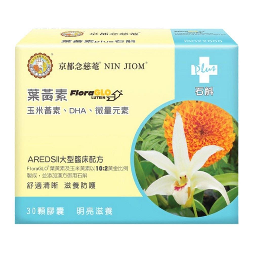 Nin Jiom Lutein Plus Dendrobium