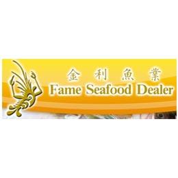 Fame Seafood Dealer