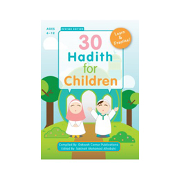 30 Hadith for Children (P/B)