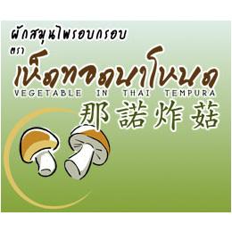 Hedthodnanode Foods Co., Ltd.