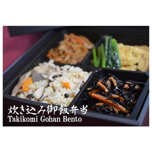Takikomi Gohan Bento