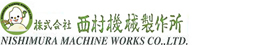 Nishimura Machine Works Co., Ltd.