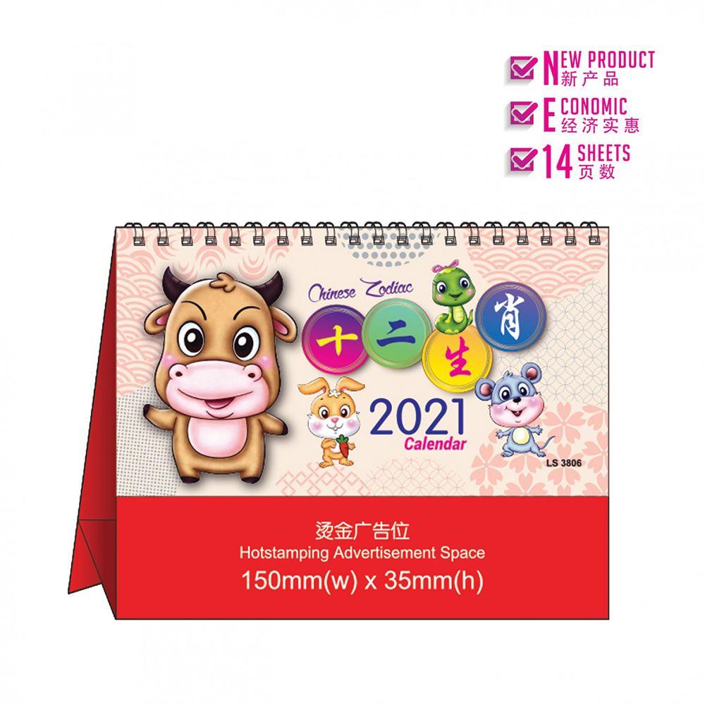 Desk Calendar (14 sheets)