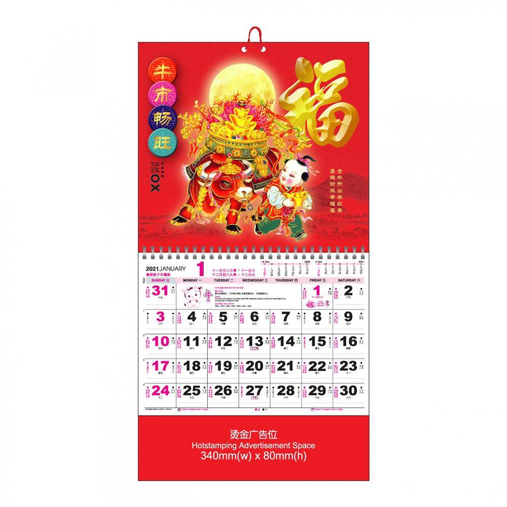 Hot Stamping Tong Seng Wall Calendar